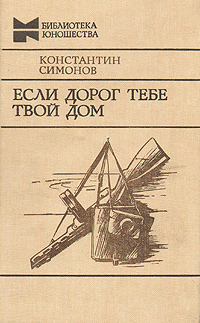 Константин Симонов Если дорог тебе твой дом анджей а мрочек ты и твой дом если любишь мастерить…