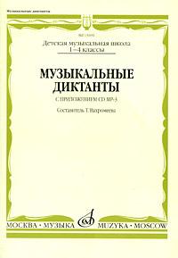 Составитель Т. Вахромеева Музыкальные диктанты. 1-4 классы детских музыкальных школ (+ CD)