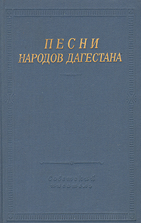 Песни народов Дагестана