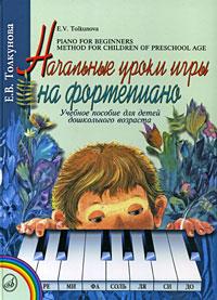 Е. В. Толкунова Начальные уроки игры на фортепиано