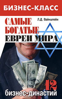 Л. Д. Вайнштейн Самые богатые евреи мира. 12 бизнес-династий