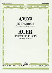 Леопольд Ауэр Ауэр. Избранное. Для скрипки и фортепиано цена 2017