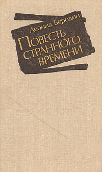 Леонид Бородин Повесть странного времени