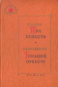 цены на Н. Носов, А. Бикчентаев Три повести. Большой оркестр  в интернет-магазинах