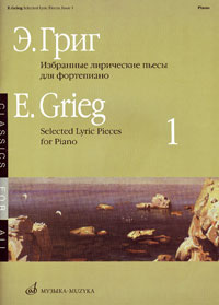 Э. Григ Э. Григ. Избранные лирические пьесы для фортепиано. Выпуск 1