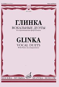 М. И. Глинка Глинка. Вокальные дуэты. В сопровождении фортепиано михаил глинка классические русские романсы