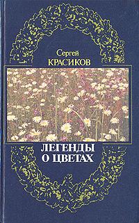 Сергей Красиков Легенды о цветах