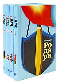 Джанни Родари Джанни Родари: Собрание сочинений в 4 томах (комплект) джанни родари театр джанни родари