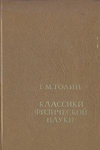 Г. М. Голин Классики физической науки