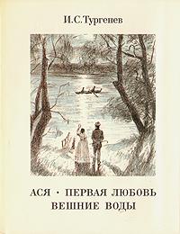 цены на И. С. Тургенев Ася. Первая любовь. Вешние воды  в интернет-магазинах