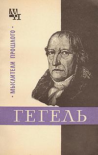 М. Ф. Овсянников Гегель и ф зубков диалектика возникновения и развития геологической материальной системы