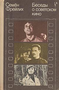 Семен Фрейлих Беседы о советском кино