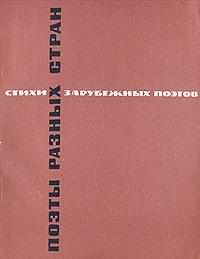 Поэты разных стран. Стихи зарубежных поэтов в переводе Леонида Мартынова