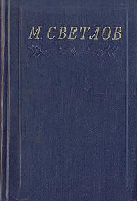 М. Светлов М. Светлов. Избранное м светлов михаил светлов избранные произведения в 2 х томах том 2