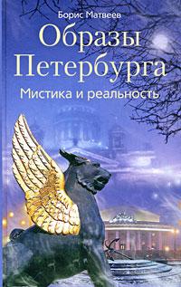 Образы Петербурга. Мистика и реальность