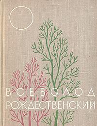 Всеволод Рождественский Всеволод Рождественский. Избранное