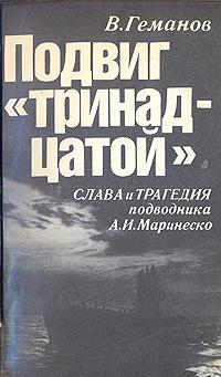 """В. Геманов Подвиг """" тринадцатой"""". Слава и трагедия подводника А. И. Маринеско"""