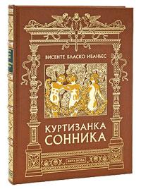 Куртизанка Сонника (подарочное издание). Висенте Бласко Ибаньес