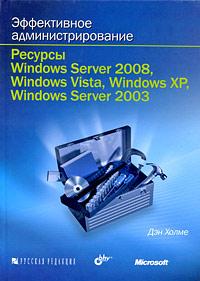 Дэн Холме Эффективное администрирование. Ресурсы Windows Server 2008, Windows Vista, Windows XP, Windows Server 2003 (+ CD-ROM) дэн холме эффективное администрирование ресурсы windows server 2008 windows vista windows xp windows server 2003 cd rom