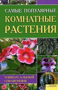М.В. Цветкова Самые популярные комнатные растения. Универсальный справочник