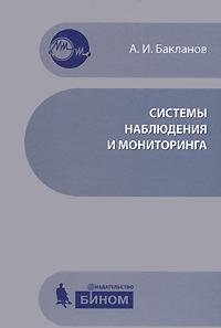 А. И. Бакланов Системы наблюдения и мониторинга груздов в колковский ю криштопов а кудря а новые технологии дистанционного зондирования земли из космоса