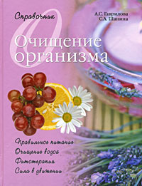 А. С. Гаврилова, С. А. Шанина Очищение организма