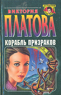 Виктория Платова Корабль призраков