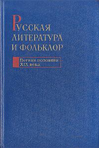 Русская литература и фольклор (первая половина XIX века) русская музыкальная литература выпуск 1