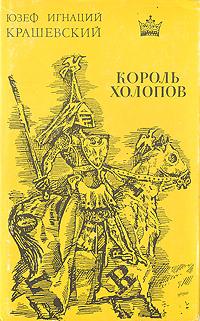 Юзеф Игнаций Крашевский Король холопов юзеф игнаций крашевский король холопов