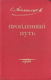 С. Аллилуев. Пройденный путь