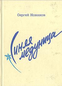 Сергей Новиков Синяя медуница сергей новиков соседи записки квартиранта