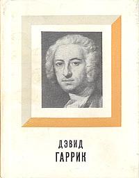 Дэвид Гаррик