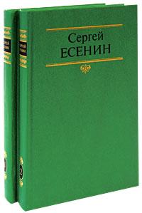 цена на Сергей Есенин Сергей Есенин. Собрание сочинений в 2 томах (комплект из 2 книг)