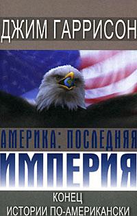 Джим Гаррисон Америка. Последняя империя