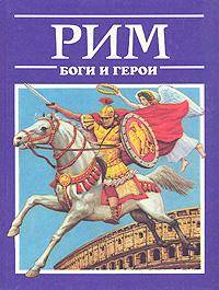 А. В. Подосинов Рим: Боги и герои