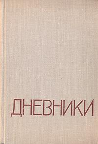 Н. Д. Мордвинов Н. Д. Мордвинов. Дневники