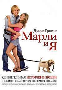Джон Грогэн Марли и я. Удивительная история о любви и о жизни с самой ужасной в мире собакой