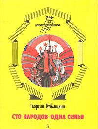Георгий Кублицкий Сто народов - одна семья