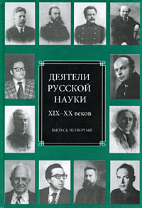 Деятели русской науки XIX-XX веков. Выпуск 4