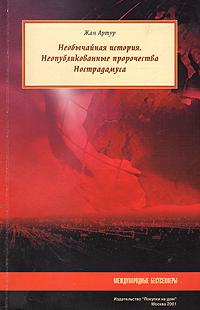 Необычайная история, неопубликованные пророчества Нострадамуса