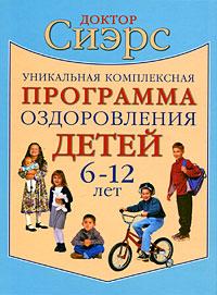Уильям Сиэрс Уникальная комплексная программа оздоровления детей 6-12 лет