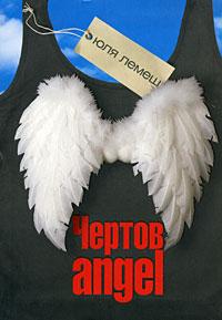 Фото - Юля Лемеш Чертов angel чертов angel