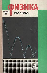 Физика. В четырех частях. Часть 3. Механика цена в Москве и Питере
