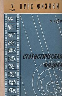 Ф. Рейф Курс физики. В пяти томах. Том 5. Статистическая физика и в савельев курс общей физики в 5 томах том 2 электричество и магнетизм