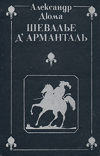 Александр Дюма Шевалье д`Арманталь дюма а дочь регента