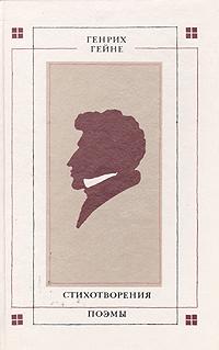 Генрих Гейне Генрих Гейне. Стихотворения. Поэмы гейне г поэмы атта тролль германия