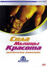 Сила. Мышцы. Красота: Атлетическая гимнастика. 1-2 ступени