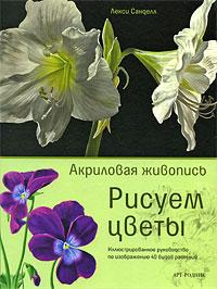 Рисуем цветы. Акриловая живопись. Доставка по России
