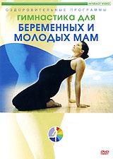 Гимнастика для беременных женщин и молодых мам гимнастика для беременных женщин и молодых мам