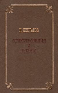 Н. Некрасов Н. Некрасов. Стихотворения и поэмы